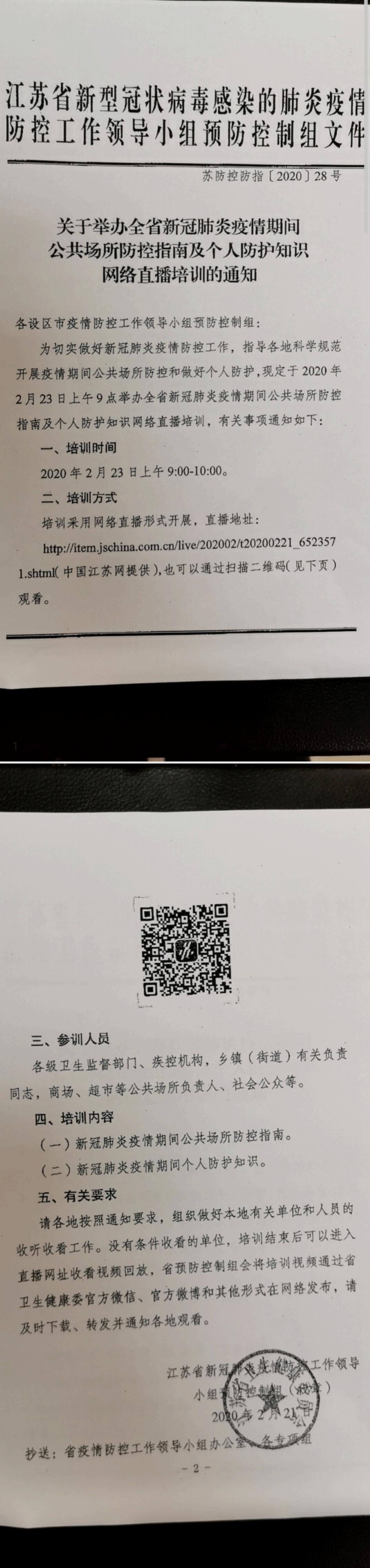 微信图片_20200224104256.jpg
