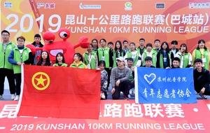 我院学生参加昆山十公里路跑联赛志愿者服务工作