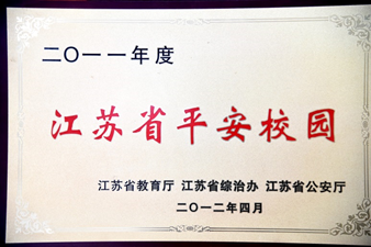 江苏省平安校园